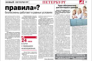 Новый Петербург (АиФ)